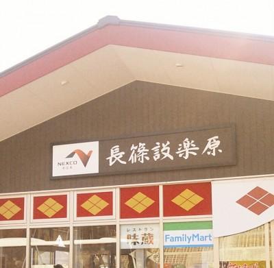 長篠設楽原PA 上り