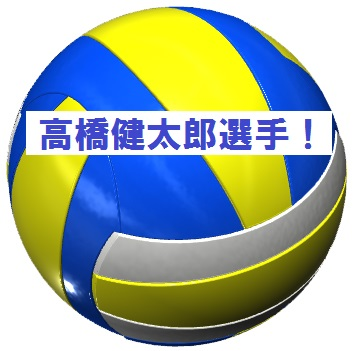 高橋健太郎選手!