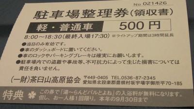 茶臼山高原 駐車場整理券