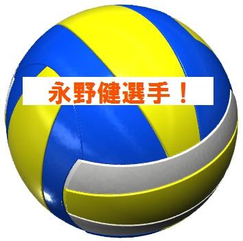 永野健選手!