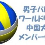 全日本男子バレーFIVBワールドリーグ2016第3週中国大会メンバーまとめ