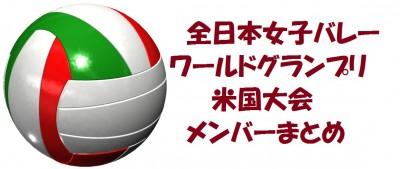 全日本女子バレーFIVBワールドグランプリ2016米国大会メンバーまとめ