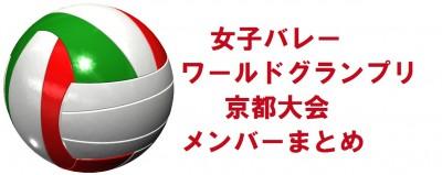 全日本女子バレーFIVBワールドグランプリ2016京都大会メンバーまとめ