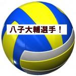 男子バレー八子大輔の経歴や性格は?全日本代表に選ばれる日はいつ?