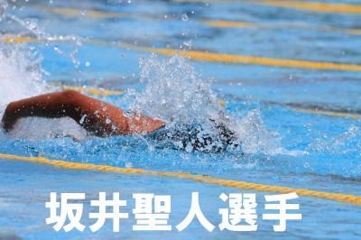 坂井聖人選手は中学高校から凄かった?肩外しが速さの秘訣とは?