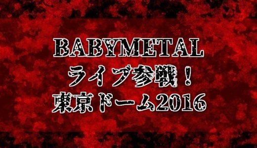 BABYMETALベビーメタル東京ドームライブ2日間の感想!解散の噂は本当?