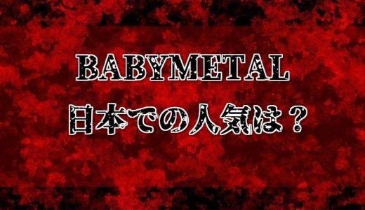 BABYMETALベビーメタルは日本では人気ない?2016年の紅白出場はある?