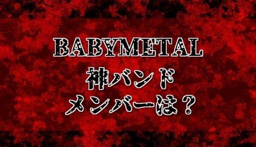 BABYMETALベビーメタル神バンドのメンバーは?結成のきっかけや経歴も