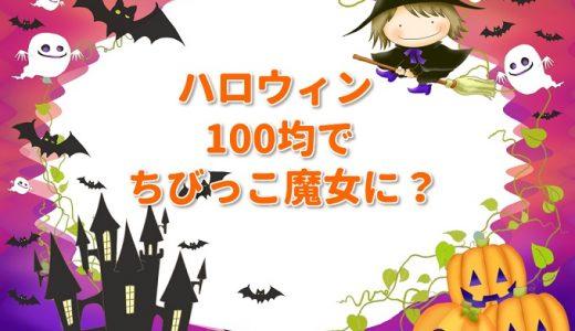 ハロウィン女の子魔女衣装を100均で簡単手作り?お菓子も可愛くラッピング!