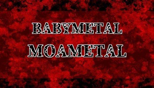MOAMETALのギター歴が長い?YUIMETALと似てるけど見分け方と違いは?