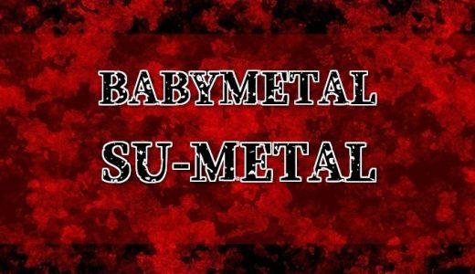 BABYMETALのSU-METALの歌声が海外で人気なのはなぜ?そのカリスマ性とは?