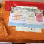 ルピシア2017夏福袋バラエティ中身ネタバレと感想!ハズレ品の美味しい飲み方