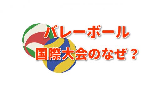 バレーボールの国際大会なぜ日本開催が多いの?天井の高さなど決まりも