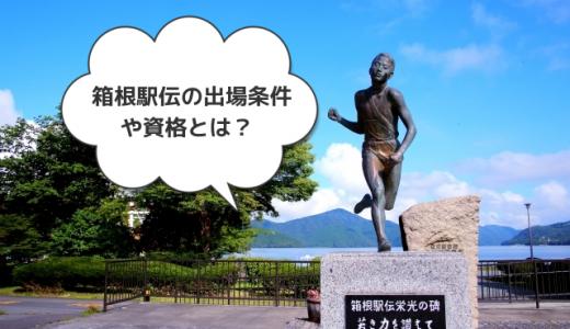 箱根駅伝の出場条件や資格とは?関東圏以外の大学は参加資格がない?