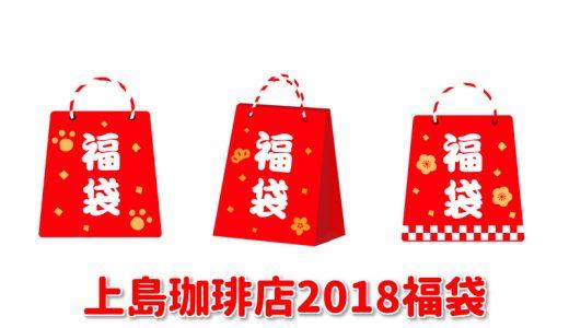 上島珈琲店の福袋2018中身当たりかハズレかネタバレ写真あり!