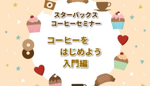 スタバセミナーのコーヒーをはじめよう入門編に参加してみた体験談と感想!