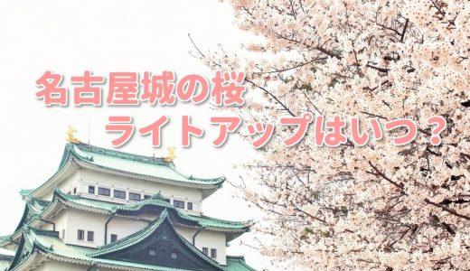 名古屋城2019桜ライトアップや見頃はいつ?見所とおもてなし武将隊とは?