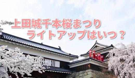 上田城千本桜まつり2018と真田丸関連おすすめスポットやご当地グルメは?