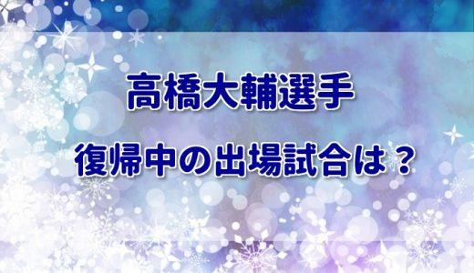 高橋大輔 現役復帰中に出場する試合予定は?全日本で演技見れる?