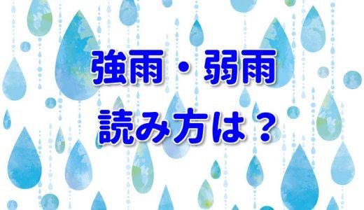 強雨と弱雨なんて読む?どのくらいの雨か&小雨との違いは?